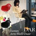 イームズアームシェルチェアDARShell Arm Chair ミッドセンチュリーモダンを代表する