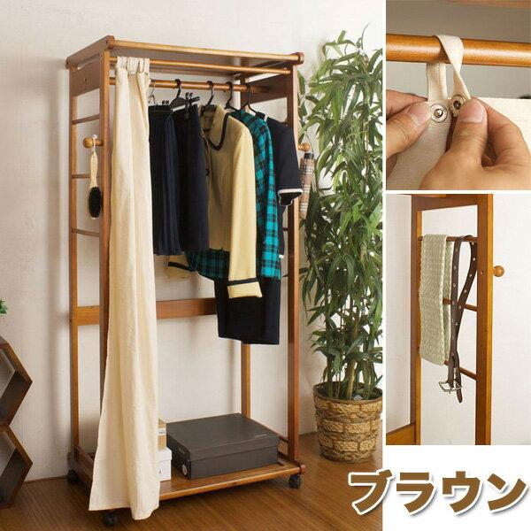 \女性も楽々♪簡単組立/ハンガーラック 木製 おしゃれ ブラウン カーテン付き [TO-0…...:i-office1:10048186