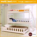 3段ベッド マルチに使える木製3段ベッド「オルタ」【送料無料】引出し収納付き2段ベッドと