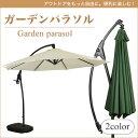 ガーデンファニチャー パラソル 【送料無料】 お庭を快適に!...