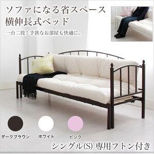 ソファになる省スペース横伸張式ベッド/伸張式ソファベッド/シングルサイズ/専用ふとん付き/伸縮式ソファベッド/エレガント/姫系/アイアンベッド/シングルベッド/伸縮式