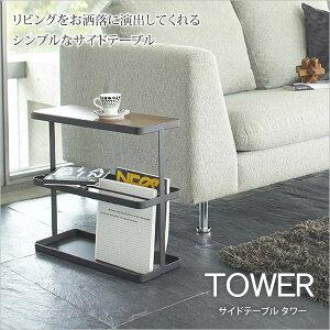 サイドテーブル/ソファサイドテーブル/マガジンラック付きサイドテーブル/おしゃれ/モダン/木製天板/棚付き/ソファーサイドテーブル/ベッドサイドテーブル