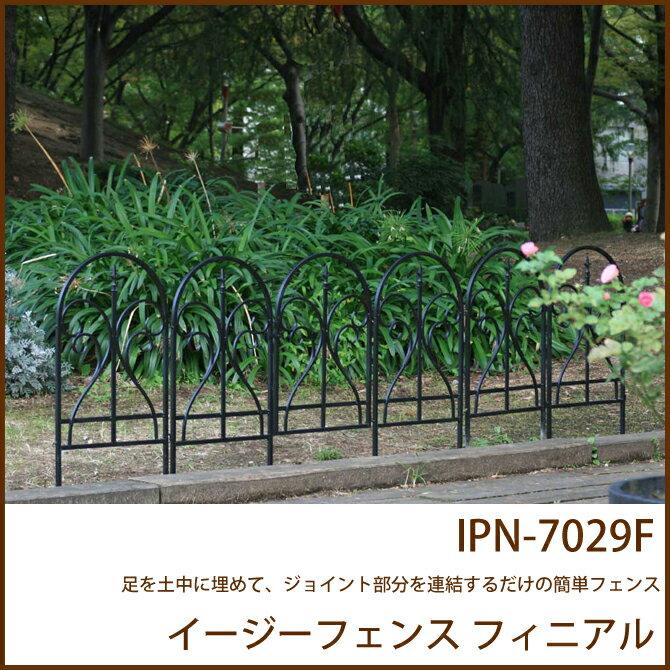 イージーフェンス フィニアル(IPN-7029F)簡単設置 ガーデニング ガーデンフェンス…...:i-office1:10151424