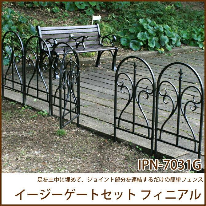 イージーゲートセット フィニアル(IPN-7031G)簡単設置 ガーデニング ガーデンフェ…...:i-office1:10151425