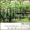 ガーデニング フェンス ゲート イージーゲートセット フィニアル(IPN-7293)簡単設置 ガーデンフェンス ジョイント アイアン 柵 庭 エクステリア トレリス・フェンス 園芸 花壇
