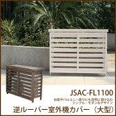 エアコン 室外機カバー 逆ルーバー室外機カバー(大型)(JSAC-FL1100DBR) ガーデニング ガーデン 木製 シンプル モダン 庭 園芸 エクステリア エアコンカバー 日よけ バルコニー ベランダ エアコン 室外機カバー 逆ルーバー室外機カバー T05P20May16