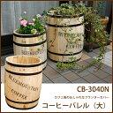 コーヒーバレル(大)(CB-3040N)プランター ガーデニング プランターカバー カフェ風 インテリア 庭 園芸 エクステリア 屋内 屋外 木製プランター 樽