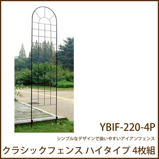 クラシックフェンス ハイタイプ 4枚組 (YBIF-220-4P)簡単設置 ガーデニング …...:i-office1:10151472