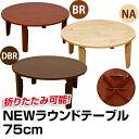 折りたたみ テーブル ローテーブル テーブルコーディネート テーブル NEWラウンドテーブル75cm 丸テーブル ちゃぶ台 ローテーブル 円形 丸型 折りたたみテーブル