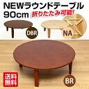 折りたたみ テーブル ローテーブル テーブルコーディネート テーブル NEWラウンドテーブル90cm 丸テーブル ちゃぶ台 ローテーブル 送料無料