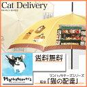 ・【送料無料・代引不可】Manhattaner`s マンハッタナーズ猫シリーズ 「猫の配達・長傘」 傘 日傘 かさ カサ アンブレラ グラスファイバー マンハッタナーズ猫 Manhattaner`s【smtb-TD】【マラソンP10】