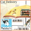 ・【送料無料・代引不可】Manhattaner`s マンハッタナーズ猫シリーズ 「猫の配達・ミニ傘」 傘 日傘 かさ カサ アンブレラ グラスファイバー マンハッタナーズ猫 Manhattaner`s【smtb-TD】【マラソンP10】