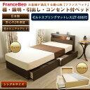 収納ベッド シングル フランスベッド 棚・照明・コンセント・引出し収納付ベッド(KSI-02C)