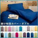 掛け布団カバー ダブル 綿100%生地使用!20色から選べる布団カバー プレーン/掛布団カバー・ダブル 200本ブロードの上質な綿100% 布団カバー 豊富な20色展開の日本製カバー 国産のふとんかばー