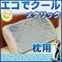 枕カバー 【日本製】 エコでクール メタリック 枕用(ピロケース付) 2012年版ジェルでクール 涼