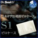 Dr.Smith炭の力で枕で寝ながら髪ケア!スミケアピロケース 髪へのダメージを抑えたスミケア枕専用枕カバー