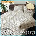 清潔!洗えるベットパット(羊毛中綿)・セミダブル 敷パット ベッドパッド ベットパット兼用 シーツ