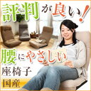 【日本製】座椅子職人ヤマザキ社製:激安価格で職人手作り!腰にやさしいヘッドリクライニング座椅子(ざいす 座イス 座いす フロアチェア 国産) %OFF セール SALE座椅子 おすすめ 通販