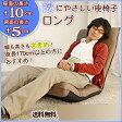 座椅子 座椅子 日本製 リクライニング 腰にやさしい座椅子 ロング フットリクライニング付き 【送料無料】 長身の方におすすめ! 座いす 座イス 大きめ ゆったり リラックスチェア おすすめ あぐら 1人掛け ハイバック 父の日 母の日 敬老の日 ギフト プレゼント[byおすすめ]