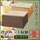 畳ユニット ロータイプ 収納 (幅60cm)【日本製】畳ベッ...