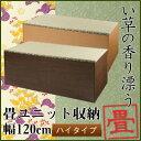 畳ユニット ハイタイプ 収納 (幅120cm) い草の香り漂う畳ユニットハイタイプ(幅120×奥
