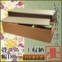 畳ユニット ハイタイプ 収納 (幅180cm) 高床式ユニット畳 畳ユニットボックス 畳ベッ