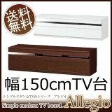 与日本制国产TV台「那个GEO」容纳程度有电视柜电视机柜幅度150cm的抽屉,容易使用拘泥的简约时髦的TV板深棕色和镜面白的2色颜色[テレビ台 テレビボード 幅150cm 日本製国産TV台「アレジオ」 収納力のある引き出しと、