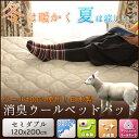 ベッドパッド 洗える羊毛ベッドパッド セミダブル【送料無料】...
