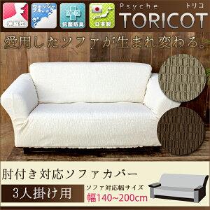 ��/���ȥ�å��ե��åȼ����ե����С�/Toricot(�ȥꥳ)(SK1001−3)ɪ���դ�3�ͳݤ���(�ƥ�����/�����ɽ��ù�/�����å���֥����)