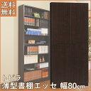 本棚 薄型 スリム 書棚 幅80cm 薄型書棚エッセ トビラ スリム設計の書棚 本棚にぴったりのスリムブックラック 本棚 薄型 送料無料 日本製 スリム オープ...