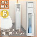 トイレ収納 幅16.5cm サニタリー2 Bタイプ(引出付トビラ) 掃除道具やトイレットペーパーを収納できるトイレラック 、サニタリーラック トイレ収納 送料無...