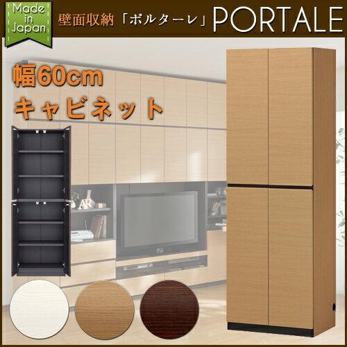 壁面収納 キャビネット 「ポルターレ」 幅60cm 「POR-1860D」(本体サイズ:幅…...:i-office1:10125119