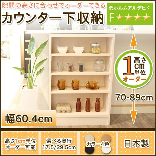 カウンター下収納 キッチンカウンター 送料無料 日本製 オーダーカウンター下収納 幅60.…...:i-office1:10125180