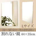割れない鏡 割れないミラー Lサイズ44×35cm 安全 日本製 割れない鏡ならお子様にも安全 防犯...
