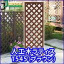 人工木ラティスフェンス1545 1500×450mm 2枚セット ブ