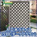 人工木ラティスフェンス1590 1500×900mm 2枚セット ダ