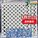 人工木ラティスフェンス1290 1200×900mm 4枚セット ホ