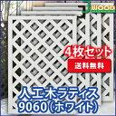人工木ラティスフェンス9060 900×600mm 4枚セット ホ