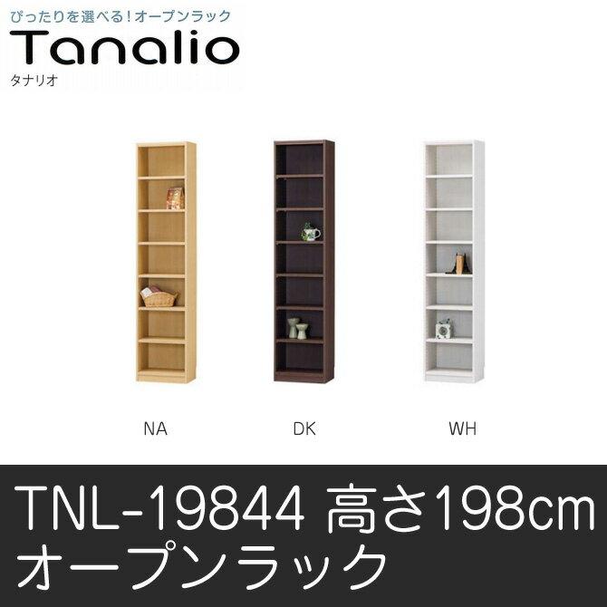オープンラック ラック Tanalio タナリオ TNL-19844 オープンラック収納 棚 白井産業 shirai ホワイト ダーク ナチュラル