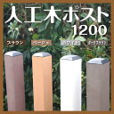 ラティス ポスト 人工木ラティスフェンスポスト ホワイト 白 120 樹脂 ガーデニング