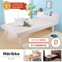 ベッド Marikka(マリッカ) ダブル 【高さ調節可能 棚コンセント付き 本棚】 ホワイト ナチュラル ブラウン 木製ベッド タモ天然木 すのこベッド 北欧調 ベッド ダブル すのこ ベッド ダブ