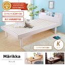 ベッド Marikka(マリッカ) キング シングルベッド×2 【高さ調節可能 棚コンセント付き 本棚】 ホワイト ナチュラル ブラウン 木製ベッド タモ天然木 すのこベッド 北欧調 ベッド キング