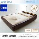 【究極のねむりをあなたへ】 ウォーターベッド WATER WORLD(ウォーターワールド) MORNING FLOWER 4 モーニングフラワー4