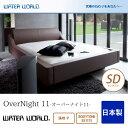 【究極のねむりをあなたへ】 ウォーターベッド WATER WORLD(ウォーターワールド) OverNight 11 オーバーナイト11