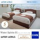 【究極のねむりをあなたへ】 ウォーターベッド WATER WORLD(ウォーターワールド) Water Spirits 01 ウォータースピリッツ01