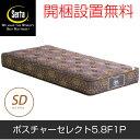 マットレス サータ(serta) サータポスチャーセレクト5.8F1P セミダブル バランスの良い加重分散と耐久性 サータマットレス セミダブル ホテル仕様の高級マットレスベッド サータ マットレス serta [送料無料] マットレス