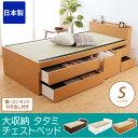 畳ベッド シングル 日本製 大収納チェストベッド い草 棚コンセント付き 引出5杯 大容量 大