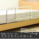 ベッドガード スライドベッドガード (横伸縮) ワイドに使用できるスライド式 布団のズレ防止 スライド ベッドガード ホワイト 白