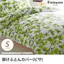 掛けふとんカバー シングル 綿100% VISA(ビサ) finlayson 東京西川 150×21