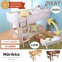 ロフトベッド 木製 Marikka(マリッカ) 【2WAYベッド 棚コンセント付き 本棚】 ホワイ